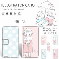 スマホケース 手帳型 全機種対応 イラストレーター Caho カホ 薄型プリント手帳 コートと少女 スリム カバー スマー