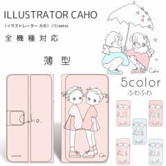 スマホケース 手帳型 全機種対応 イラストレーター Caho カホ 薄型プリント手帳 ふわふわ スリム カバー スマートフ