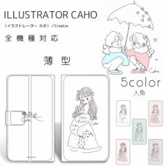 Caho 薄型プリント手帳 / 人魚 スマホ カバー スマホケース 手帳型 スリム コンパクト 全機種対応 ケース レディース 女性 女子 かわいい
