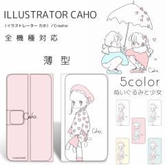 スマホケース 手帳型 全機種対応 イラストレーター Caho カホ 薄型プリント手帳 ぬいぐるみと少女 スリム カバー ス