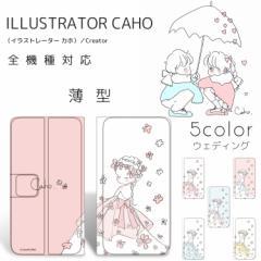 スマホケース 手帳型 全機種対応 イラストレーター Caho カホ 薄型プリント手帳 ウェディング スリム カバー スマー