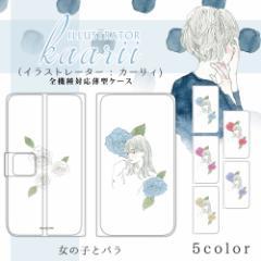 カーリィ スマホケース 手帳型 全機種対応 薄型プリント手帳 女の子とバラ カバー スマートフォン