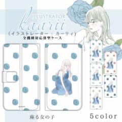 カーリィ スマホケース 手帳型 全機種対応 薄型プリント手帳 座る女の子 カバー スマートフォン