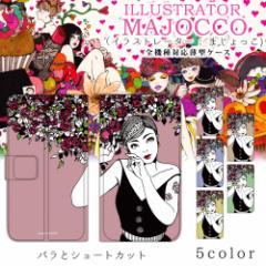 majocco 薄型プリント手帳 / バラとショートカット スマホ 薄型 手帳 ケース カバー コンパクト 全機種対応 レディース 女性 女子 かわい