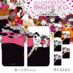 スマホケース 手帳型 全機種対応 majocco 薄型プリント手帳 野うさぎちゃん スリム カバー スマートフォン