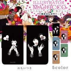 スマホケース 手帳型 全機種対応 majocco 薄型プリント手帳 おもいつき スリム カバー スマートフォン