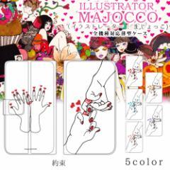 スマホケース 手帳型 全機種対応 majocco 薄型プリント手帳 約束 スリム カバー スマートフォン
