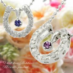 12誕生石 天然ダイヤモンド 0.1t 馬蹄 ペンダント シルバー925 ネックレス 送料無料