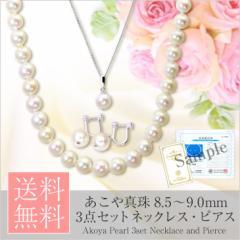 あこや 本真珠 3点セット 8.5-9.0mm パール 連ネックレス 1粒ネックレス 選べる ピアス イヤリング 入学式 卒業式  送料無料 母の日