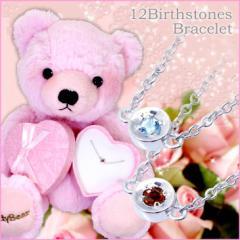 ブレスレット レディース 1粒 誕生石 シルバー ダイヤモンド テディベア ぬいぐるみ 女性 送料無料 母の日