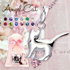 ネックレス レディース 猫 ネコ ねこ エンジェルキャット 誕生石 ダイヤモンド シルバー ネックレス 送料無料