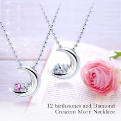 ネックレス レディース  12誕生石 ダイヤモンド クレッセント ムーン 月 ネックレス シルバー925 送料無料