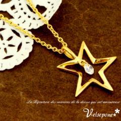セール Velsepone ベルセポーネ エトワール レディース ネックレス 送料無料 クリスマス