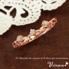 リング 指輪 レディース Velsepone ベルセポーネ フェアリー 指輪 ピンキー 送料無料 女性 プレゼント クリスマス プレゼント
