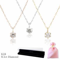 ネックレス レディース 18金 K18 SI/Hカラー ダイヤモンド 0.1ct i1粒 Velsepone 送料無料