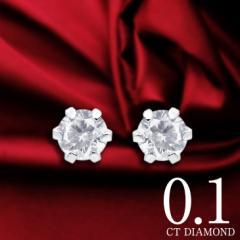 ピアス レディース プラチナ PT900 ダイヤモンド 0.1ct 一粒 ピアス ペア esll-01ct-pt 送料無料 クリスマス