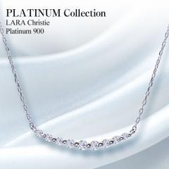 ネックレス ダイヤモンド ライン 0.1ct プラチナ PT900 LARA Christie ララクリスティー PLATINUM プラチナム コレクション lp51-0003