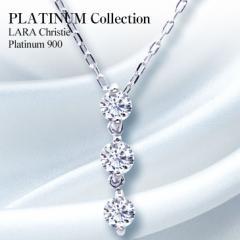 ネックレス ダイヤモンド 0.1ct プラチナ PT900 LARA Christie ララクリスティー PLATINUM プラチナム コレクション lp51-0004