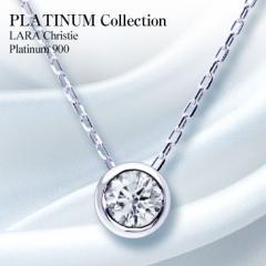 ネックレス ダイヤモンド フクリン 0.1ct プラチナ PT900 LARA Christie ララクリスティー PLATINUM プラチナム コレクション lp51-0007