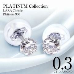 ピアス プラチナ PT900 ダイヤモンド 0.3ct LARA Christie ララクリスティー PLATINUM プラチナム COLLECTION 送料無料 lp71-0001
