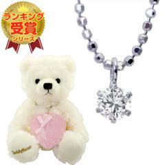 1粒 ダイヤ ネックレス レディース ダイヤモンド 0.1ct テディベア ぬいぐるみ 送料無料 母の日