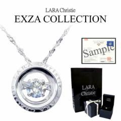LARA Christie ララクリスティー ダイヤ 0.2ct  (SI/Hカラー) 1粒ダイヤ ダンシング ネックレス エグザ  送料無料