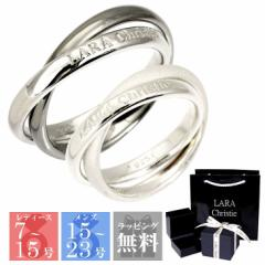 LARA Christie (ララクリスティー)ロンド ペアリング [ PAIR Label ] シルバー ペアリング 指輪 ペア 結婚記念日 女性 プレゼント クリス