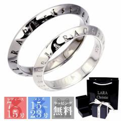 【宇垣美里 着用モデル】 ペアリング LARA Christie (ララクリスティー)ローラシア [ PAIR Label ] シルバー ペアリング 指輪 ペア 結婚
