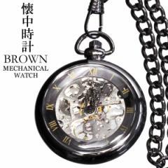 【BROWN】手巻き懐中時計 両面スケルトン ブラックxシルバー【ヤマトメール便250円対応】