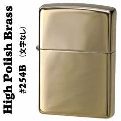 【ZIPPO】ソリッドブラス・ハイポリッシュジッポ (ロゴ無し) 真鍮無垢 ポリッシュ仕上げ 254B【ヤマトメール便250円対応】