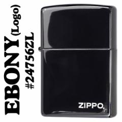 【ZIPPO】漆黒のブラック! エボニー ZIPPOロゴ入り 24756ZL【ヤマトメール便250円対応】