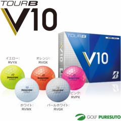 【即納!】ブリヂストンゴルフ TOUR B V10 ゴルフボール 1ダース(12球入)●2016年モデル●[送料無料]