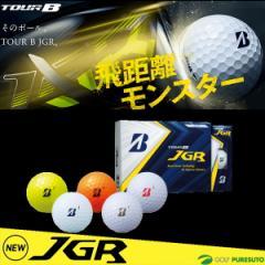 【即納!】ブリヂストンゴルフ TOUR B JGR ゴルフボール 1ダース