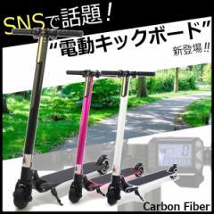 【送料無料】電動キックボード 《カーボン》/キックスクーター/電動二輪車[FF]