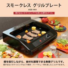スモークレスグリルプレート 煙を吸引しながら、食材を調理できる無煙グリル