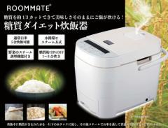 糖質カット、メディア等でも話題沸騰の人気商品糖質ダイエット炊飯器 糖質1/3カット 糖質ダイエット炊飯器
