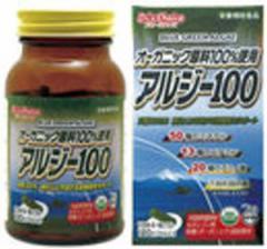アルジー100 (290mg×120カプセル) ※送料無料(北海道・沖縄・離島除く)