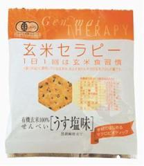 有機玄米セラピー  うす塩味 30g