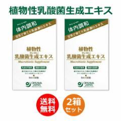 植物性乳酸菌生成エキス 150ml(5ml×30包)×2箱セット 【ラクティスと中身同じ】