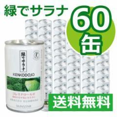 緑でサラナ(60缶) ※送料無料(北海道、沖縄、離島除く)※ラッピング不可※重量での追加料金なし(当商品に限る)