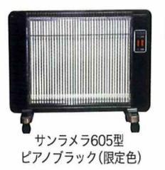 サンラメラ 605型ピアノブラック(限定色) 保証5年付  +遠赤カイロポカぽん +暖力腰巻きケット付(幅135×長さ80cm)※キャンセル不可