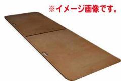 折たたみ平床へいしょう(2枚組・180×90cm) 西式健康法 西式健康器具 ※メーカー直送・同梱・代引不可・キャンセル不可 ※送料無料