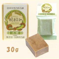 米糠石鹸 肌和み 無添加ソープ 30g ※特注品のためお届けまで1-2週間くらいかかります、入荷次第の発送となります