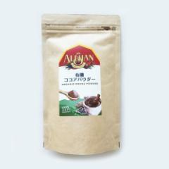 【アリサン】アリサン ココアパウダー 150g(ココアバター10〜12%含有) ※メール便不可