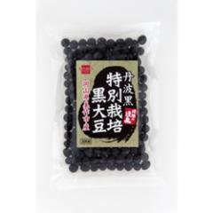 丹波黒特別栽培黒大豆 200g