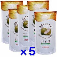 ココナッツオイル(油) ナチュレオ 料理用油 912g(1000ml)×5個セット ※送料無料(一部地域を除く)