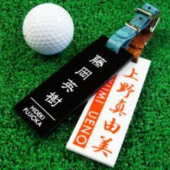 父の日 ギフト 名入れ 母の日 《 アクリル カラフル ゴルフ タグ 》 ネームプレート ネームタグ ネーム かっこいい  翌々営業日出荷
