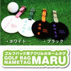 父の日 ギフト 名入れ 母の日 ゴルフバッグ用 名札(ネームプレート)アクリル MARU 丸型 名入れ ゴルフ タグ 翌々営業日出荷