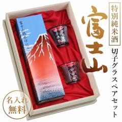 父の日 ギフト 名入れ 送料無料 ギフト 日本酒 《 特別純米酒 富士山 720ml 切子 グラス ペアセット 》 ペア ギフト 翌々営業日出荷