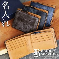 父の日 ギフト 名入れ 財布 プレゼント 《 イタリア産 ブライドルレザー 二つ折り 財布 》 人気 売れ筋 小物 翌々営業日出荷